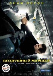 Смотреть Воздушный маршал (2014) в HD качестве 720p