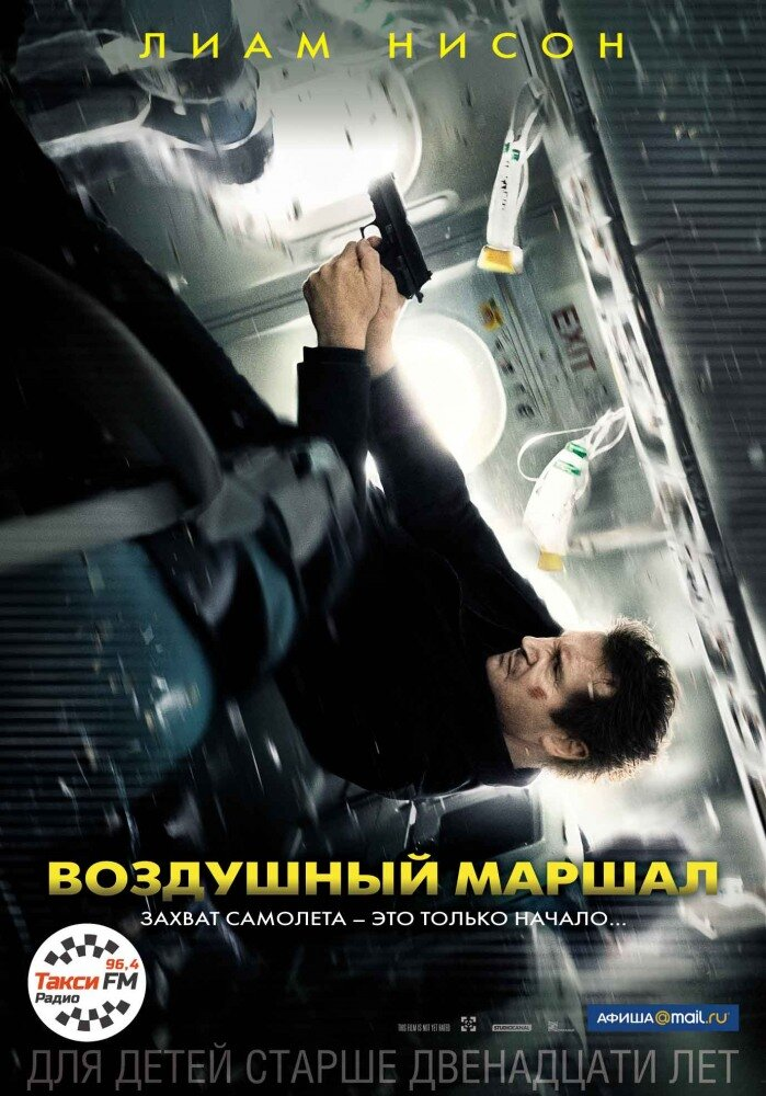 Повітряний маршал воздушный маршал non-stop 2014