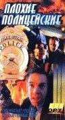 Галифакс 5: Плохие полицейские (1997)