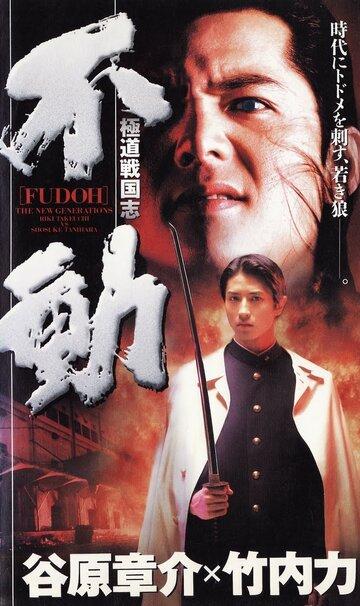 Скачать дораму Фудо: Новое поколение Gokudo sengokushi: Fudo