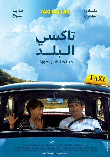 Такси баллад (2011) полный фильм