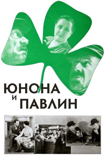 Юнона и Павлин (1929) полный фильм онлайн