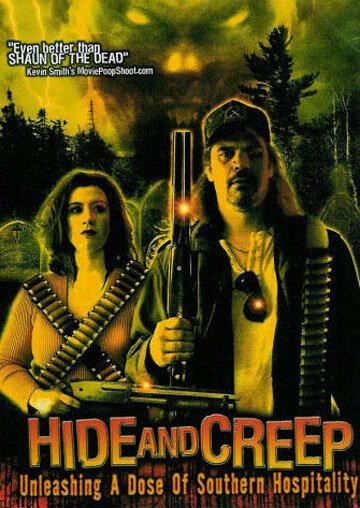 Уползай и прячься (2004)
