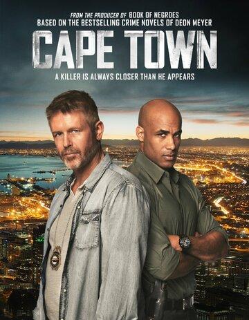 Постер             Сериала Кейптаун