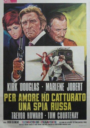 Поймать шпиона (1971)