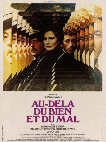 По ту сторону добра и зла (1977)