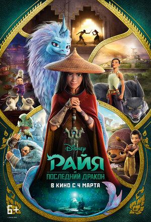 Райя и последний дракон (Raya and the Last Dragon)