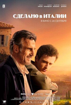 Сделано в Италии, 2020, фильм
