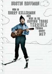 Смотреть онлайн Кто такой Гарри Келлерман и почему он говорит обо мне ужасные вещи?