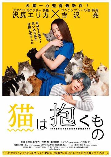 Смотреть онлайн С котом на руках