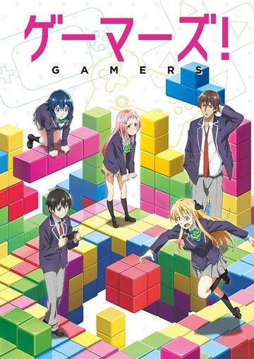 Аниме Геймеры / Gamers смотреть онлайн