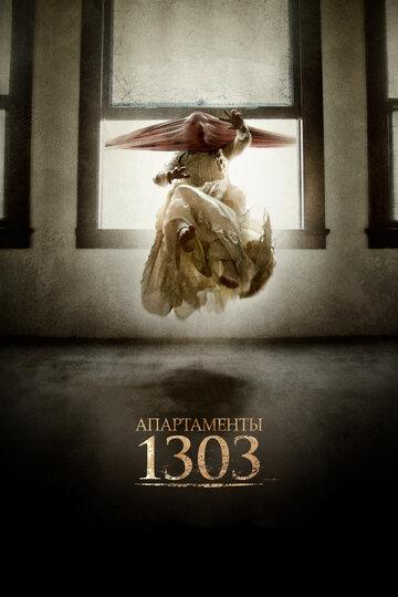 ����������� 1303 (Apartment 1303 3D)