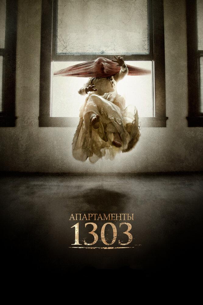 Отзывы к фильму — Апартаменты 1303 (2012)