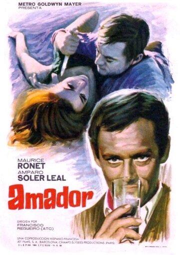 Амадор (1966)