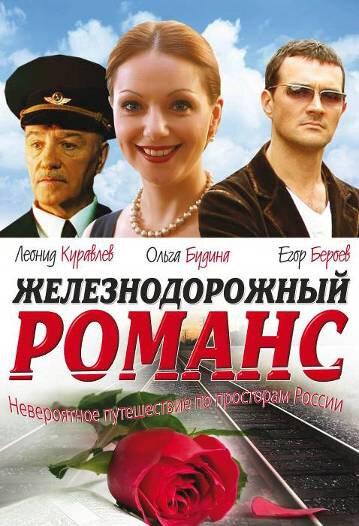 Железнодорожный романс смотреть онлайн (2002) HDRip