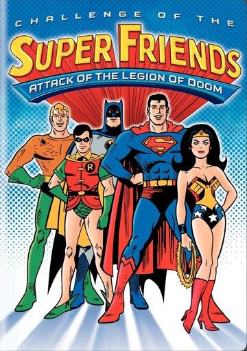 Вызов Супер-друзей (1978) полный фильм