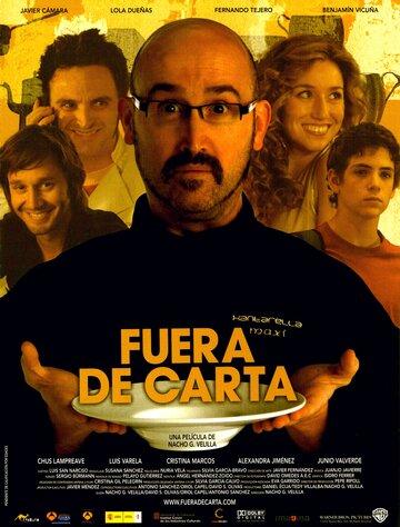 Фирменное блюдо (2008)