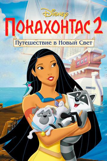 Покахонтас 2: Путешествие в Новый Свет (видео)