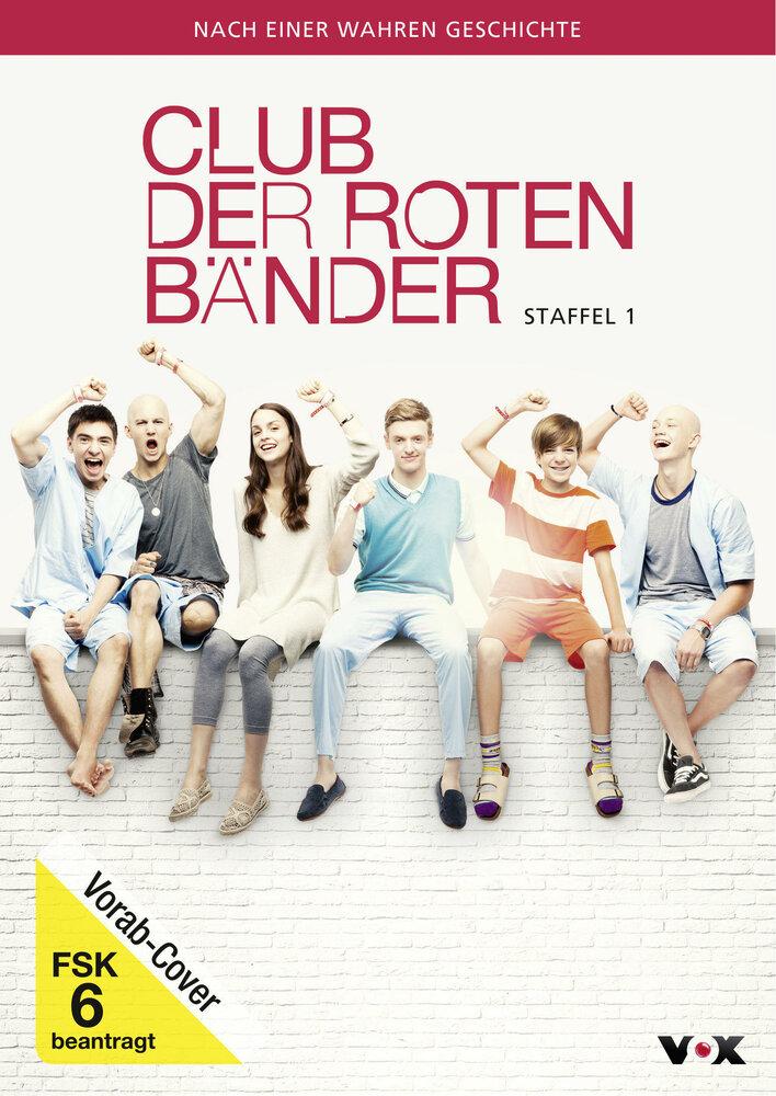 Красные браслеты / Club der roten B?nder (2015)