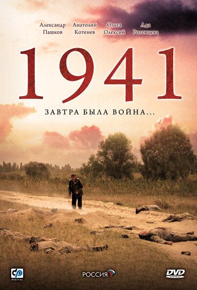 1941 (2009) смотреть онлайн 1 сезон все серии подряд в хорошем качестве