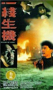 Проблеск надежды (1994)
