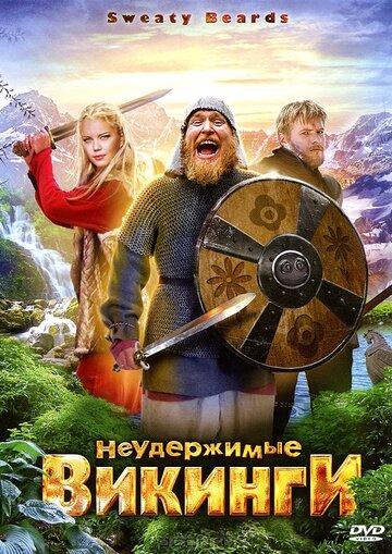 Неудержимые викинги