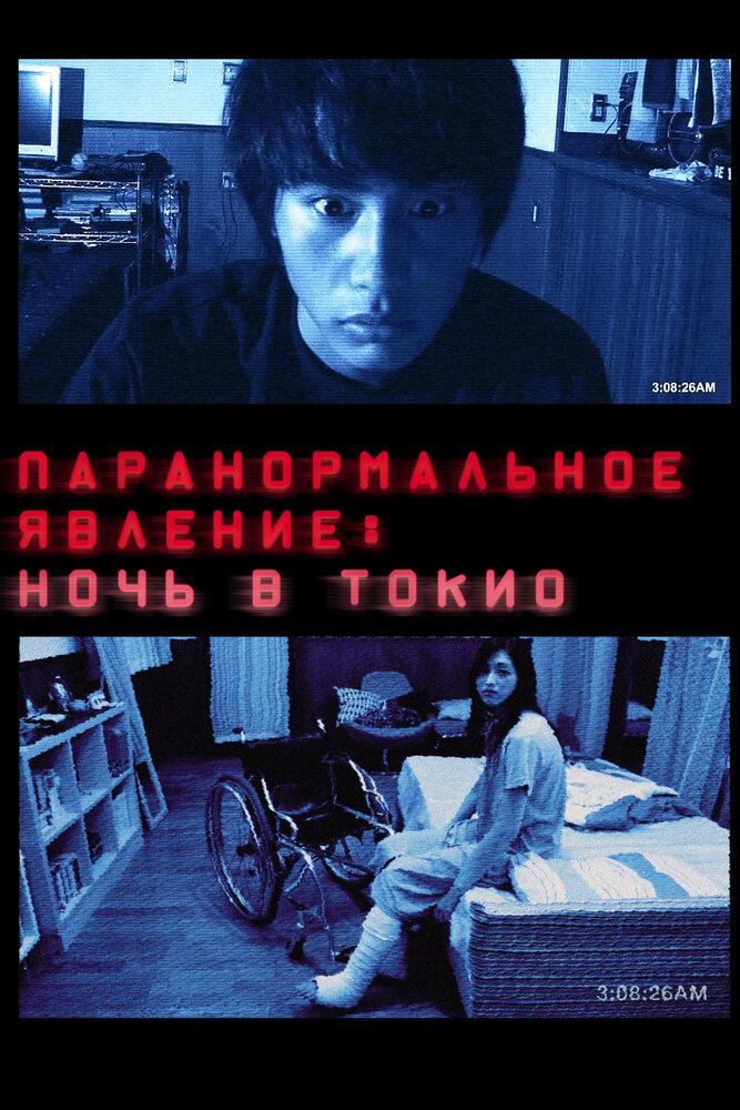 Фильмы Паранормальное явление: Ночь в Токио смотреть онлайн
