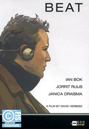 Ритм (2004)