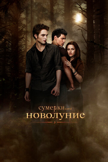 �������. ����. ��������� (The Twilight Saga: New Moon)