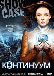 Смотреть Континуум (3 сезон) (2014) в HD качестве 720p