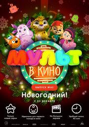 МУЛЬТ в кино. Выпуск №65. Новогодний! (2017)
