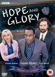 Надежда и слава (1999)