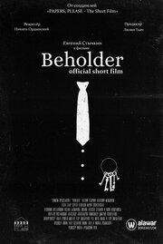Бехолдер. Официальный фильм (2019) смотреть онлайн фильм в хорошем качестве 1080p