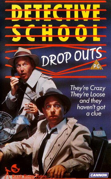 Детективы недоучки (1986)