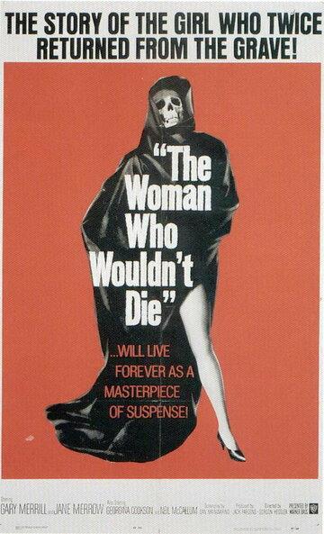 Женщина, которая не хотела смерти (1965)