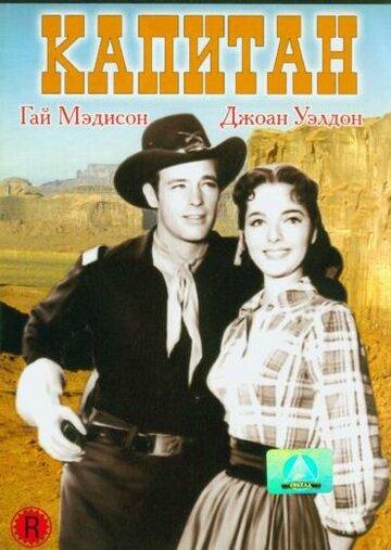 Капитан (1954)