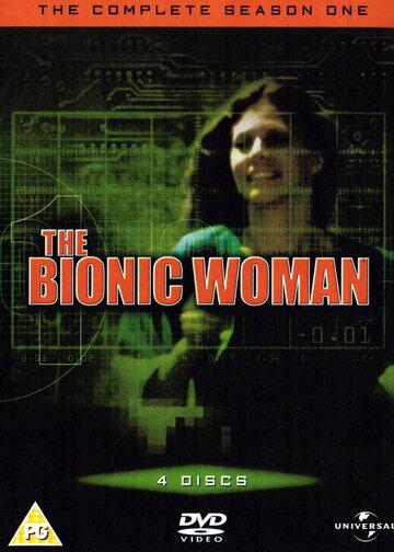 Бионическая женщина (The Bionic Woman)