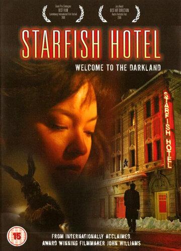 Гостиница «Морская звезда» (2006)