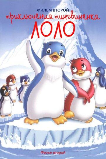 Приключения пингвиненка Лоло. Фильм второй (1987)