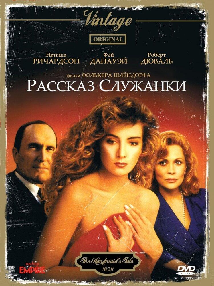 Рассказ служанки (1989)