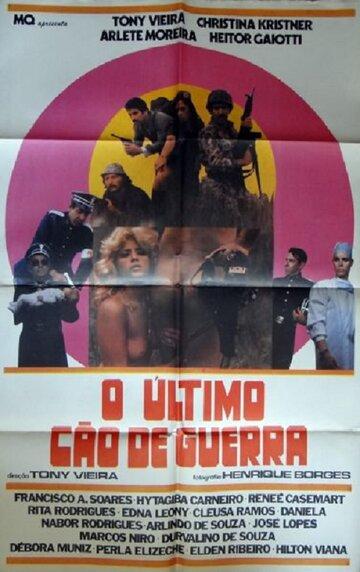 Последний пёс войны (1979)