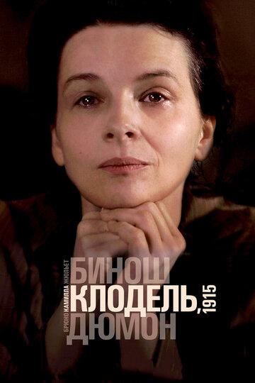 Камилла Клодель, 1915 2013
