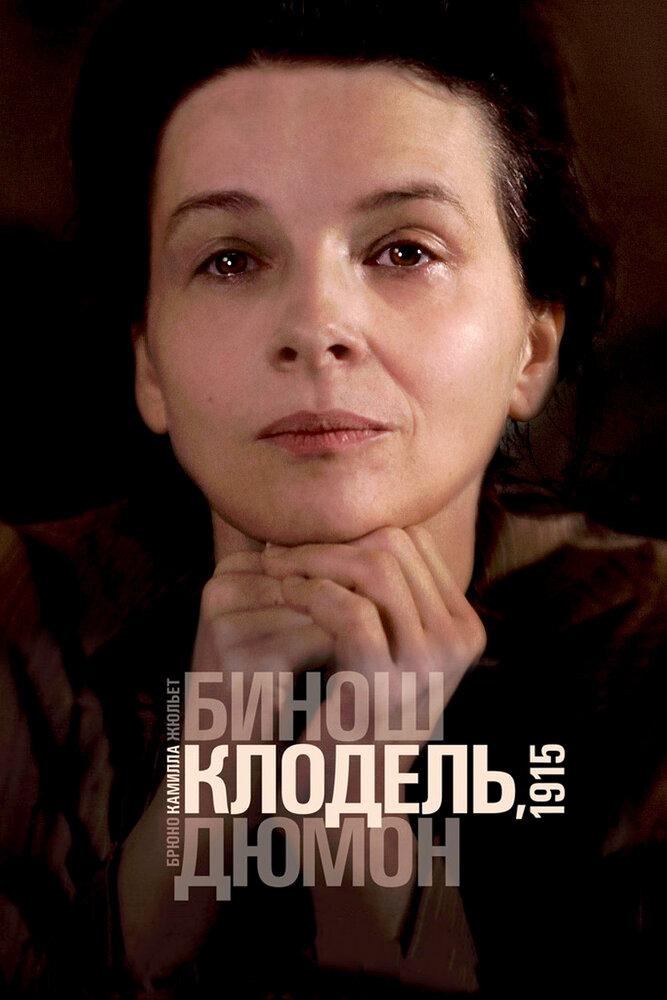Камилла Клодель (2013) - смотреть онлайн
