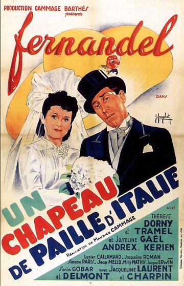 Соломенная шляпка (1940)