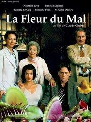 Цветок зла (2003)