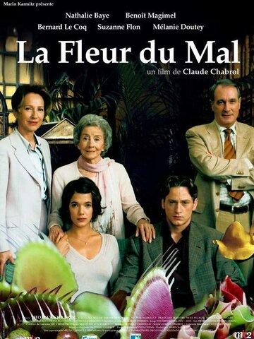 Цветок зла (La fleur du mal)