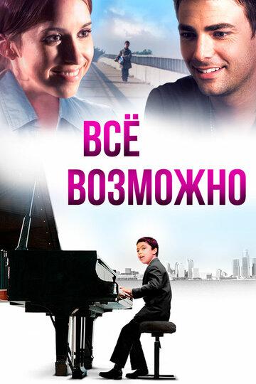 Всё возможно (2013)