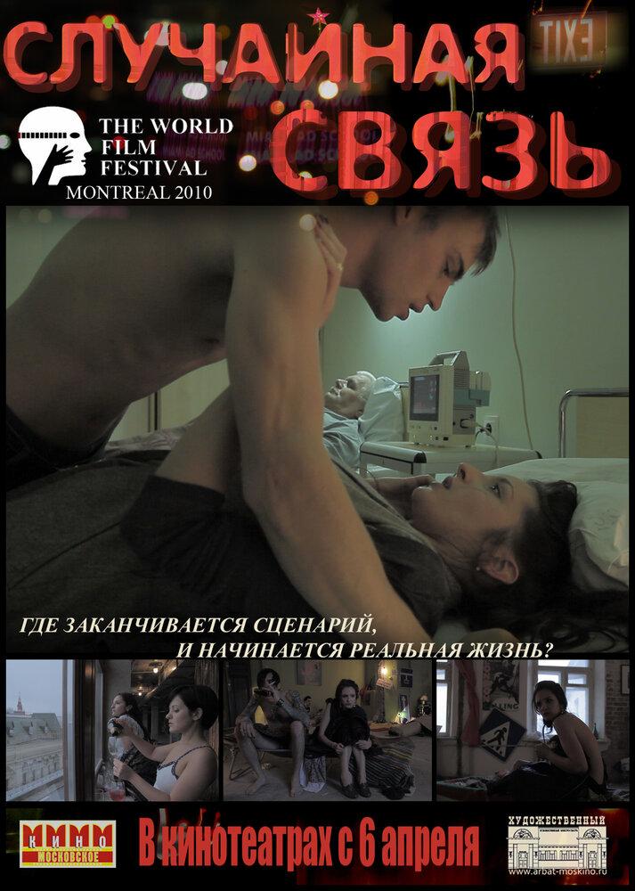 Смотреть порно фильмы онлайн 2008 2011