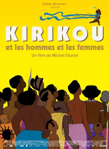 Кирику и мужчины и женщины (Kirikou et les hommes et les femmes)