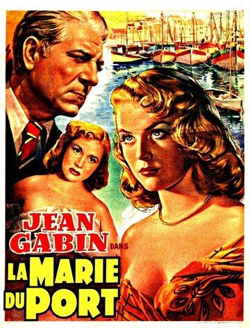 Мари из порта (La Marie du port)